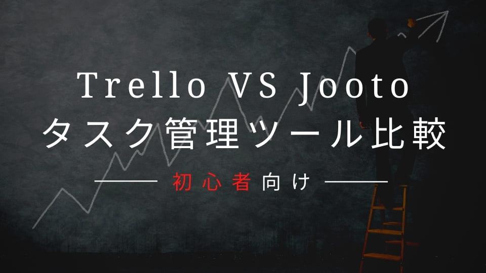 trello-vs-jootoサムネイル