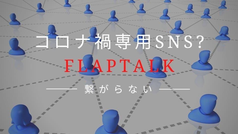 flaptalk