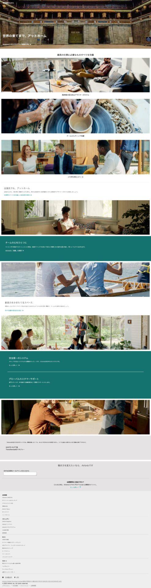 Airbnb_bisiness_模写