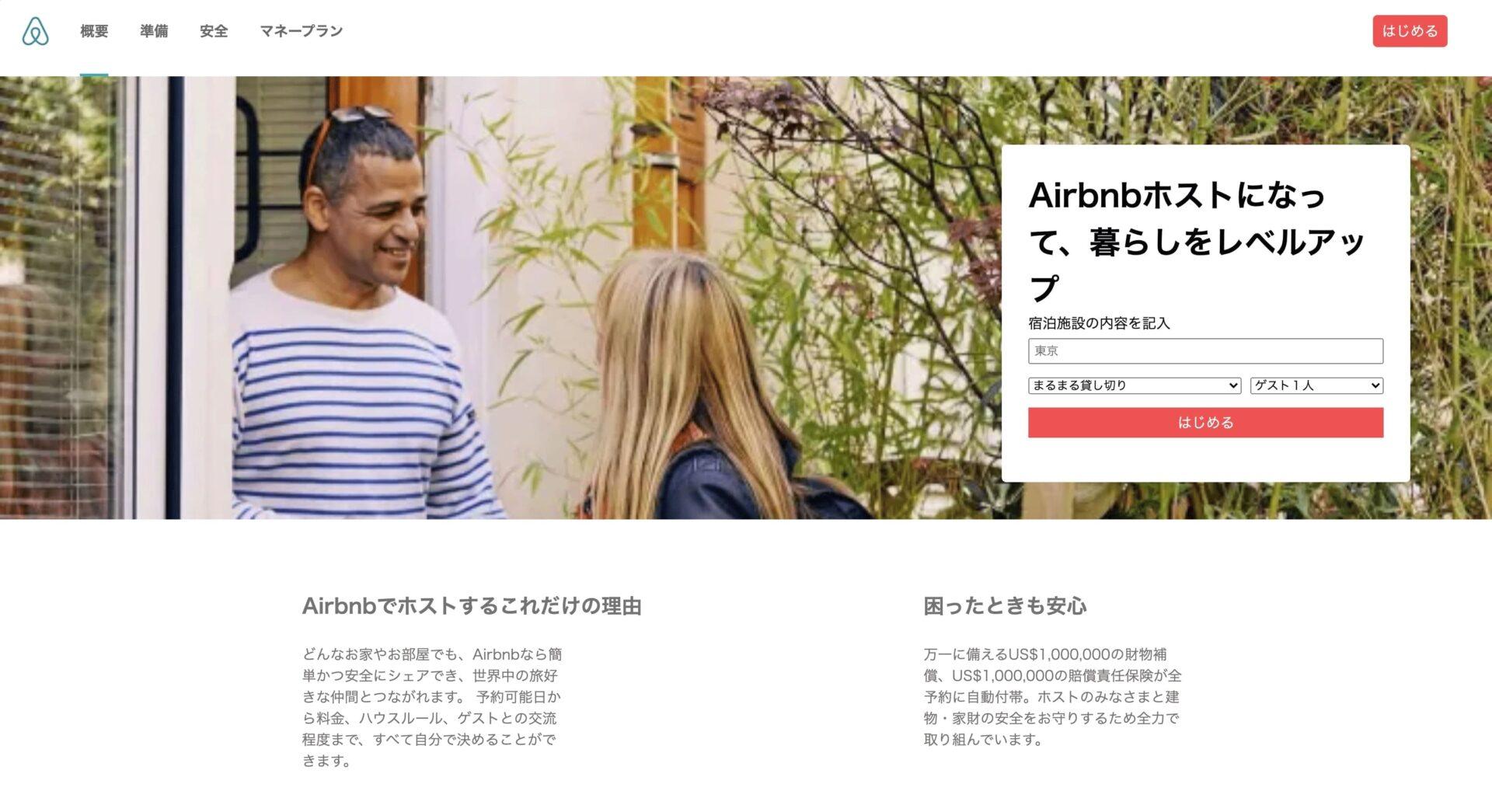 Airbnb_copy_top