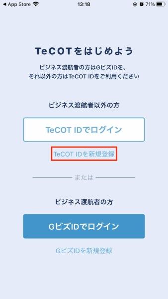 TeCOT説明