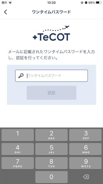 TeCOTワンタイムパスワード