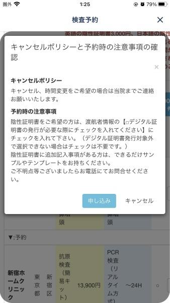 TeCOT検査予約