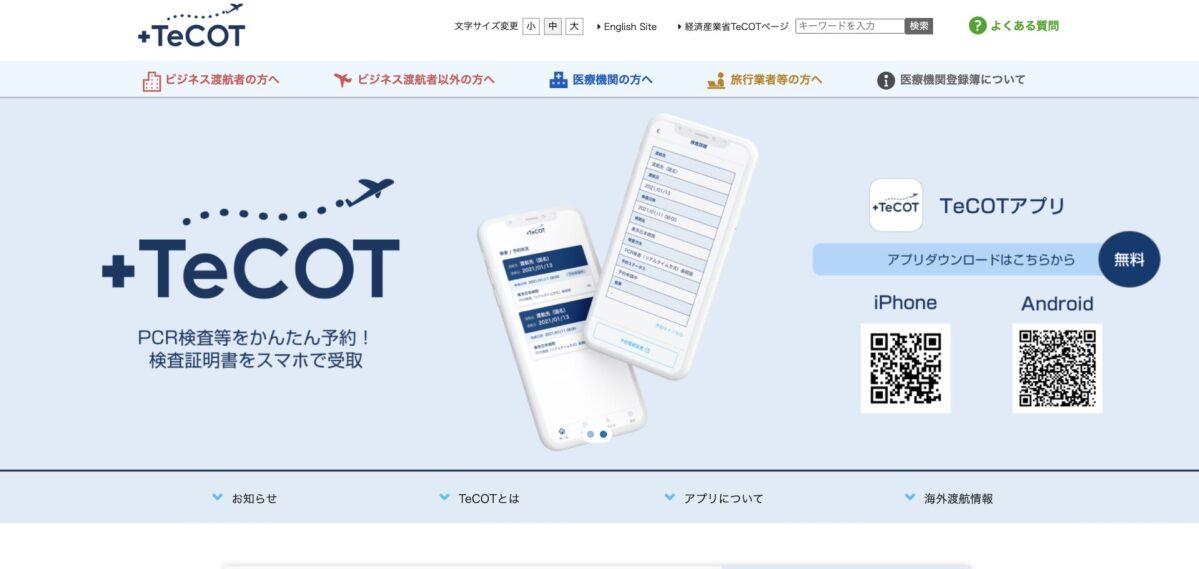 TeCOTホームページ
