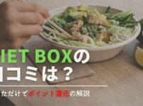 DIET BOX サムネイル