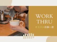 work_true_サムネイル