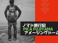 PICA Fujiyamaサムネイル