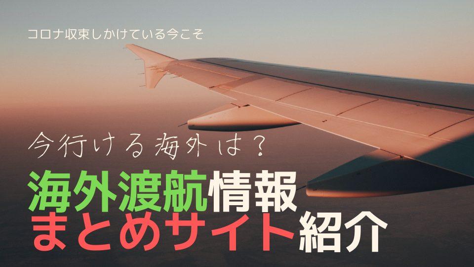 今行ける海外