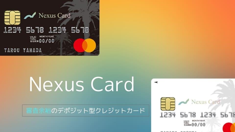 Nexus_Card_サムネイル