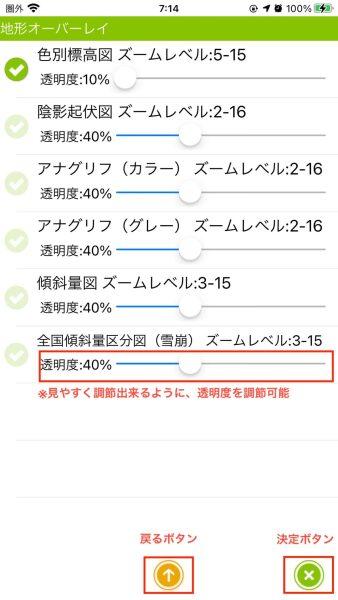 国土マップR_オーバーレイ編集