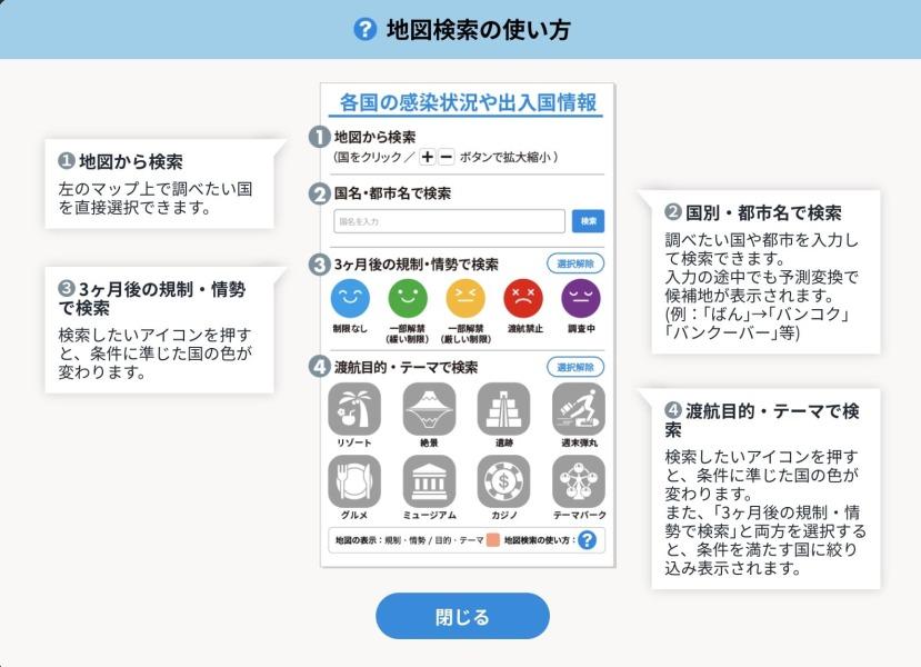 GLOBAL_WiFi_使い方