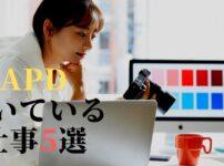 APD向いている仕事5選