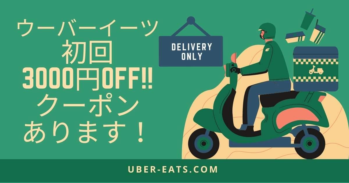 UberEats3000円OFF_サムネイル