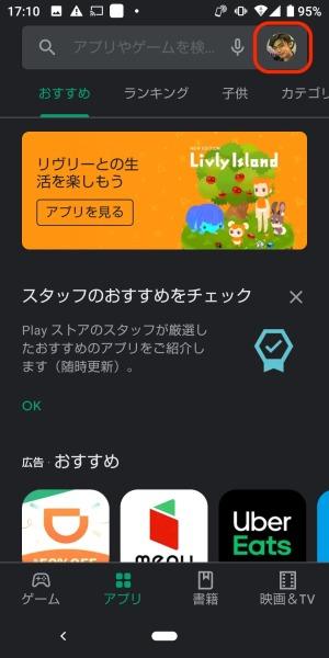 FacePlay解約解説_1