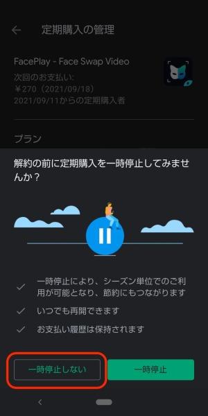 FacePlay解約解説_6