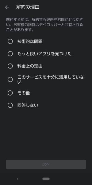 FacePlay解約解説_7