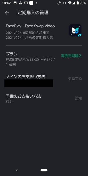 FacePlay解約解説_9
