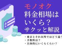 モノオク_料金相場_サムネイル