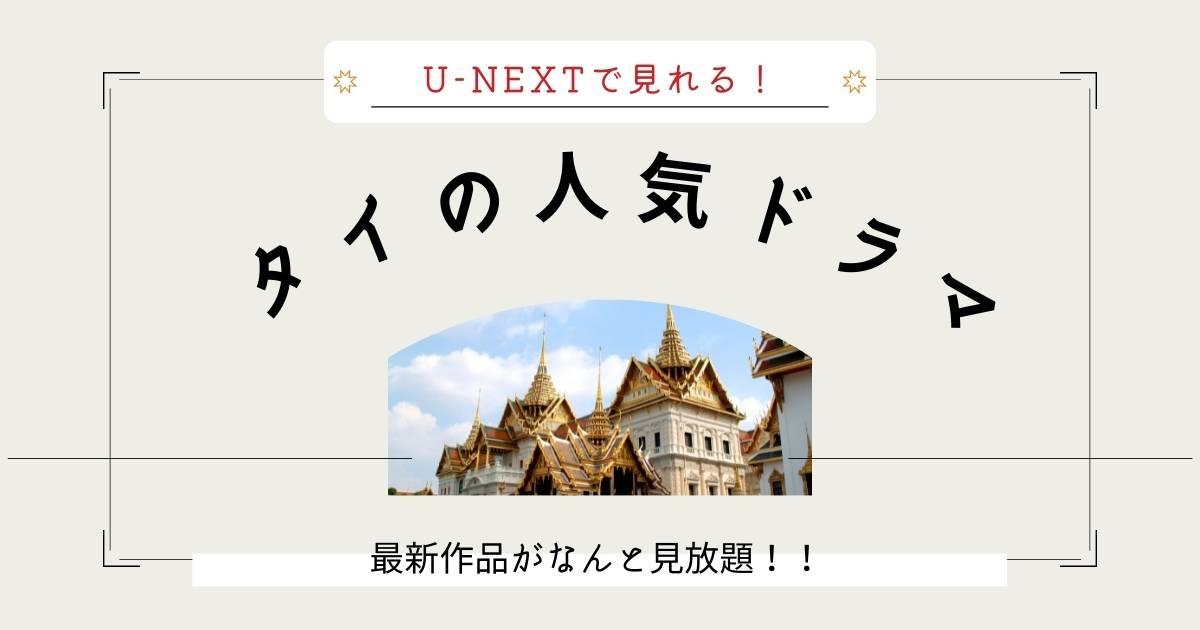 タイの人気ドラマ_U-NEXT