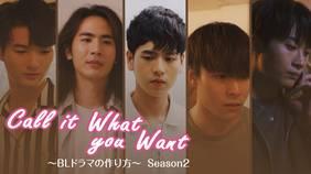 Call It What You Want~BLドラマの作り方~ Season2